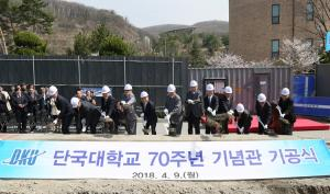 Groundbreaking Ceremony of 70th Anniversary Memorial Hall