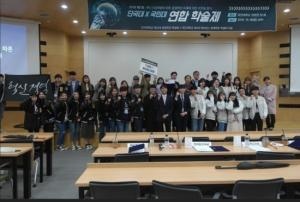 The Academic Conference between Dankook University and Kookmin University