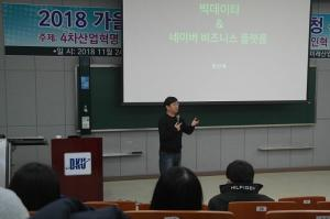 President of Naver's special lecture: 4th industrial Revolution