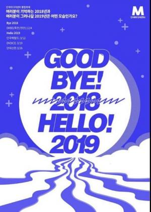 Goodbye 2018, Hello 2019; Voice of Dankookians for a Better Dankook University