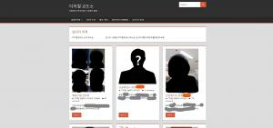 Digital Prison: Is Korea Ready for Vigilante Justice?